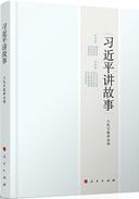 《习近平讲故事》出版发行