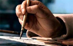 王羲之用笔的六大特征