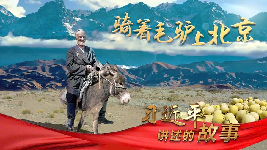 习近平讲述的故事丨骑着毛驴上北京